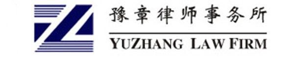 江西豫章律师事务所