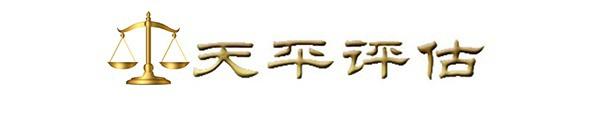 江西天平房地产土地评估咨询有限公司