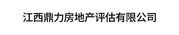 江西鼎力房地产评估有限公司