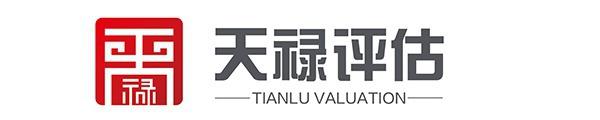 江西天禄房地产土地资产评估有限公司